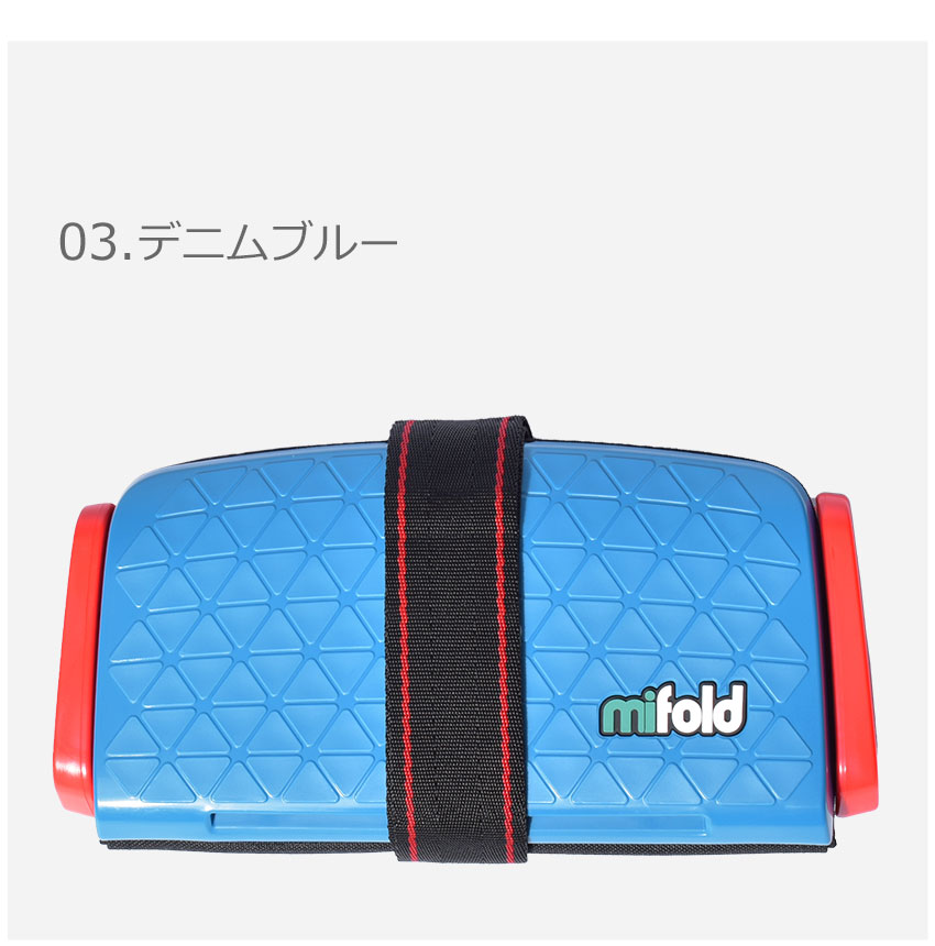 MIFOLD(マイフォールド) GRAB-AND-GO BOOSTER SEAT