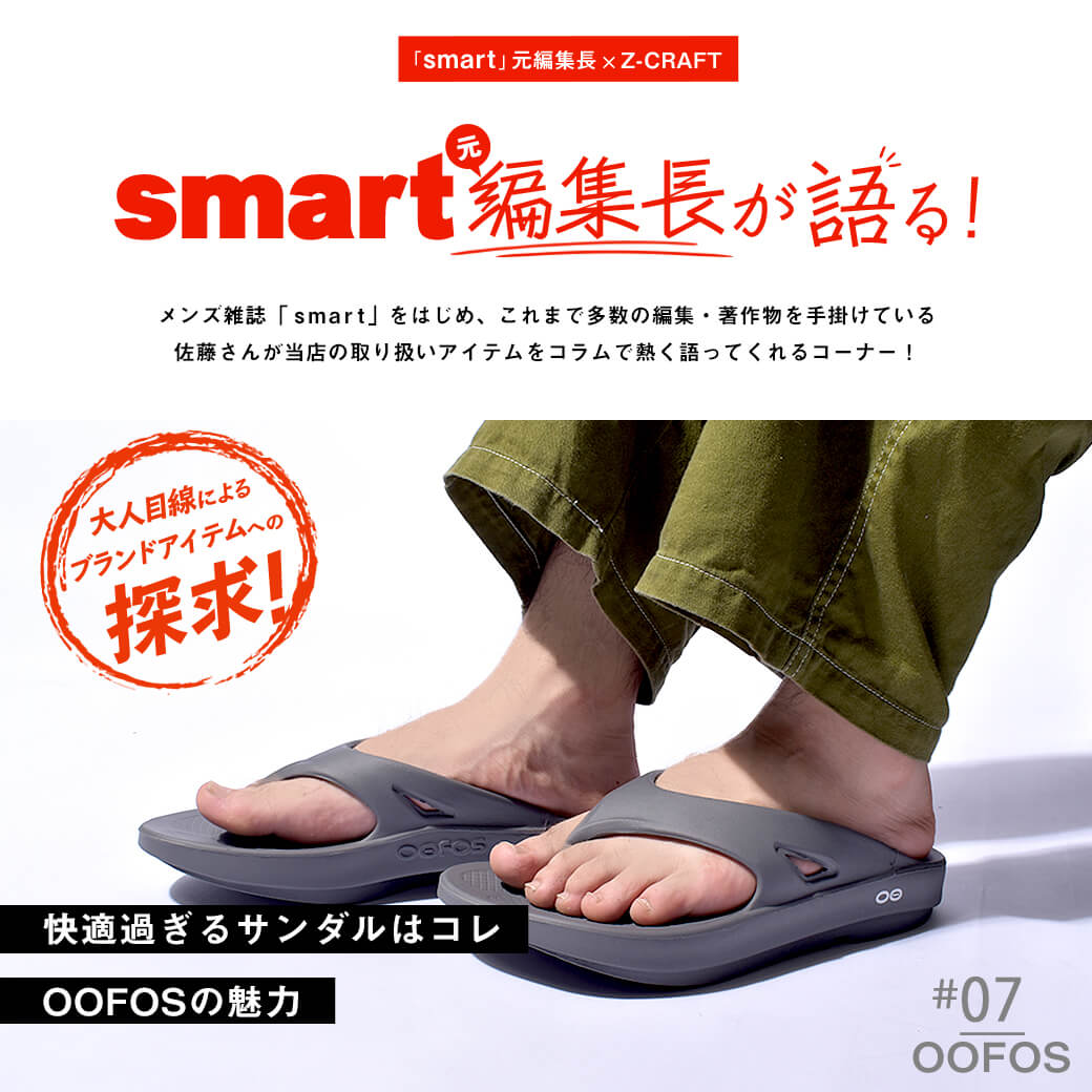 OOFOSの魅力
